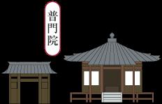 普門院/安住院/岡山観光